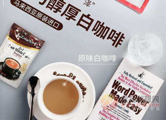 馬來西亞白咖啡多少錢,滿口留香的好咖啡