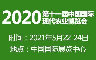 2020第十一屆中國國際現代農業博覽會