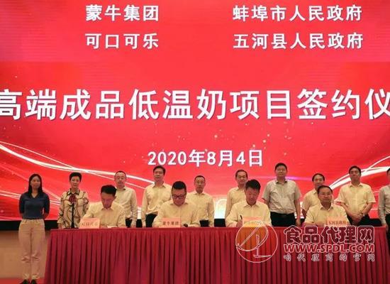 可口可樂與蒙牛合資生產低溫奶,計劃2021年投產銷售