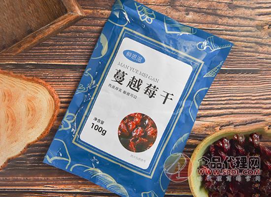 鲜恩滋蔓越莓干口感如何,果肉饱满厚实
