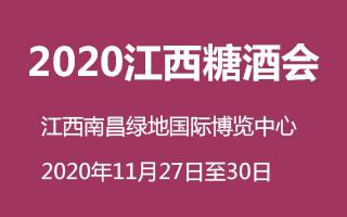 2020江西糖酒食品交易会