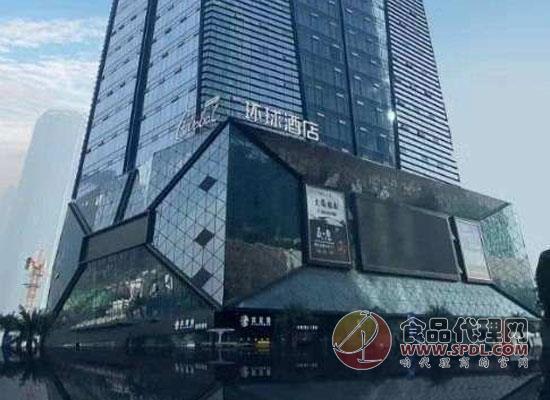 2021义乌糖酒会周边住宿之义乌环球酒店