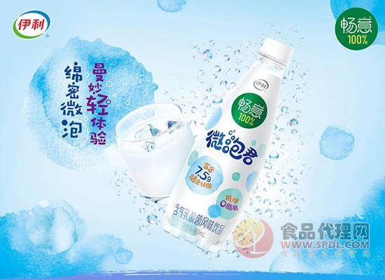 伊利不斷拓展非乳飲品線,推出暢意微泡君乳酸菌氣泡水
