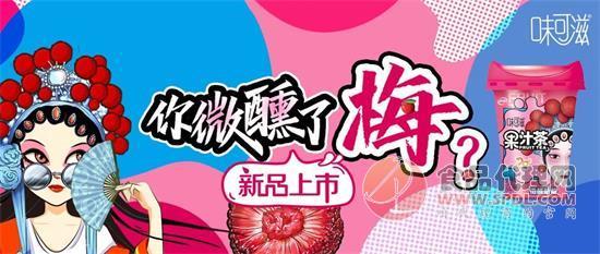 味可滋果汁茶新品微醺梅梅上市,重新定義果汁茶