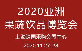 2020亞洲果蔬飲品博覽會