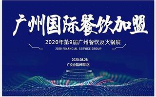 2021廣州國際餐飲連鎖加盟展