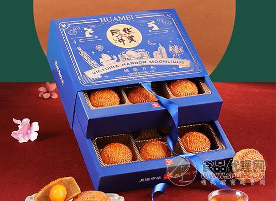 華美月餅禮盒價格,中秋送禮的佳品