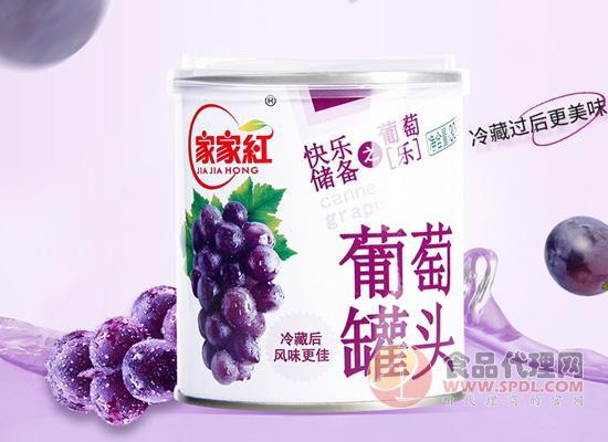 家家紅葡萄罐頭價格是多少,健康時尚簡餐