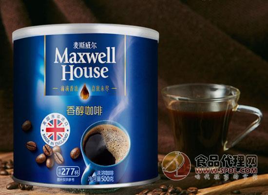 麥斯威爾速溶咖啡多少錢,一沖即溶的香濃咖啡