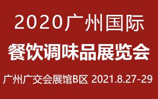 2021廣州國際餐飲調味品展覽會