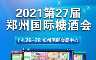 2021第二十七屆鄭州國際糖酒食品交易會