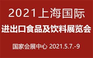 2021上海國際進出口食品及飲料展覽會