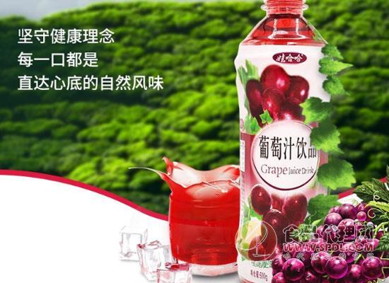 娃哈哈葡萄汁,新鲜葡萄看得见