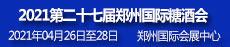 2021第二十七届郑州国际糖酒食品交易会