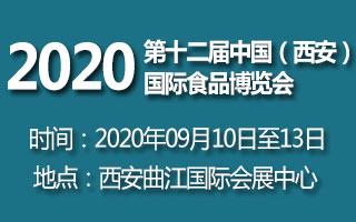 第十二屆中國(西安)國際食品博覽會