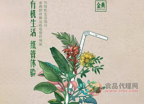 金典即将推出纸吸管环保装,倡导有机生活