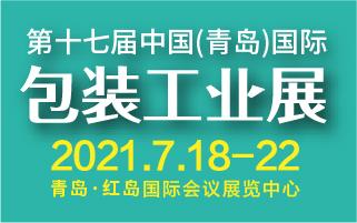 2021第17屆青島國際包裝工業展覽會