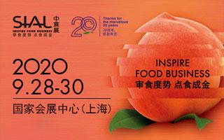 2020第二十一屆中國國際食品飲料展覽會