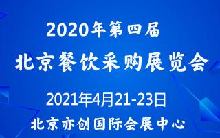 2021年第四屆北京餐飲采購展覽會