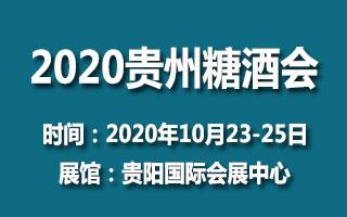 2020贵州国际糖酒食品交易会