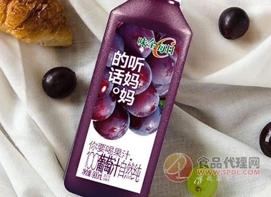 味全葡萄汁怎么样,满满维C喝出来