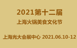2021第十二屆中國(上海)火鍋美食文化節
