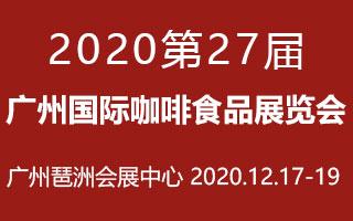 2020第27屆廣州國際咖啡食品展覽會