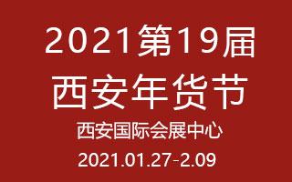 2021第19届西安年货节