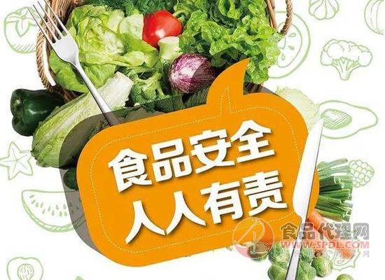 《安徽省食品生产经营风险分级监管办法(试行)》印发实施