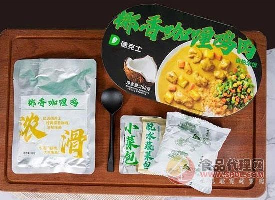 开拓预包装零售新业务,德克士推新自热米饭