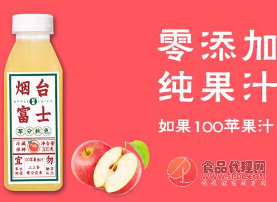 如果蘋果汁怎么樣,好蘋果營養喝出來