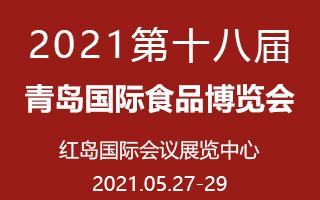 2021第十八屆青島國際食品博覽會