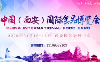 2021年第十三届西安国际食品博览会