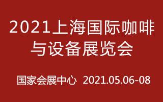 2021上海國際咖啡與設備展覽會