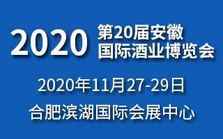 2020第20届中国(安徽)国际酒业博览会