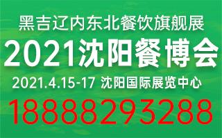 2021第八屆中國(沈陽)餐飲產業博覽會