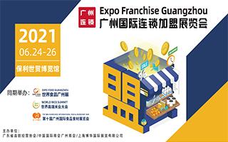 2021廣州國際連鎖加盟展覽會