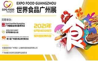 2021世界食品廣州展