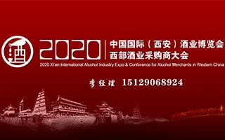 2020年西安酒業博覽會暨西部酒業采購商大會