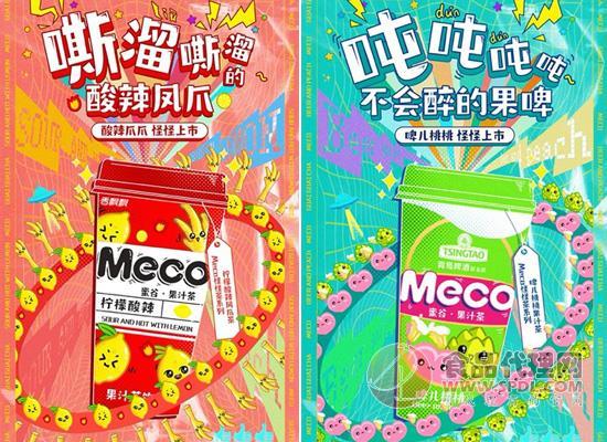 "Meco蜜谷官宣两款联名果汁茶,""撩""动消费者的好奇心"
