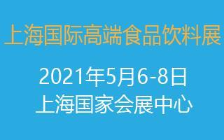 2021上海國際高端食品飲料與進出口食品展覽會