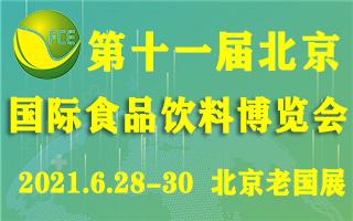 2021第十一屆北京國際食品飲料博覽會