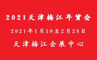 2021天津梅江年貨展銷會
