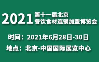 2021第11屆北京餐飲食材連鎖加盟博覽會