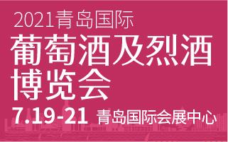 2021青岛国际葡萄酒及烈酒博览会