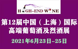 2021第12届中国(上海)国际高端葡萄酒及烈酒展览会