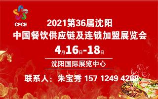 2021第36届沈阳餐饮供应链及连锁加盟展览会