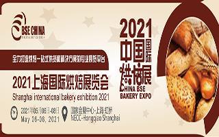 2021上海國際烘焙展覽會