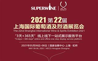2021上海國際葡萄酒及烈酒展覽會