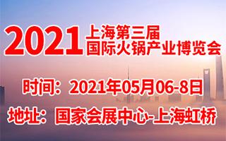 2021上海第三屆國際火鍋產業博覽會